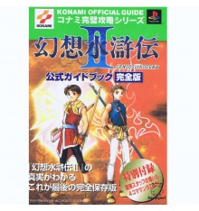 Suikoden 2 Konami Official Guide