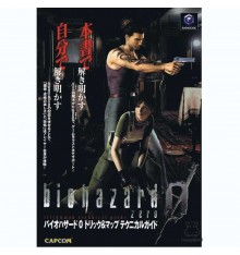 Biohazard 0 Technical Guide