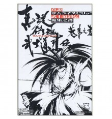 Samurai Spirits RPG Guide Book