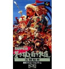 Genghis Khan II Super Famicom
