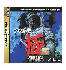 Kiwame-s Sega Saturn
