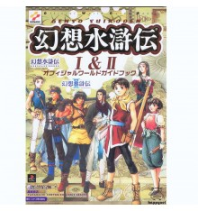 Guide Genso Suikoden 1&2