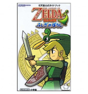 Guide Zelda fushigi no boushi