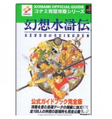 Suikoden Konami Official Guide