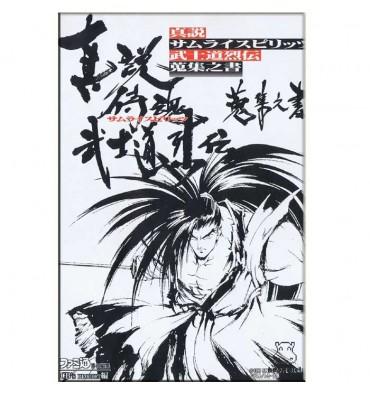 Samurai Spirits RPG Guide Book
