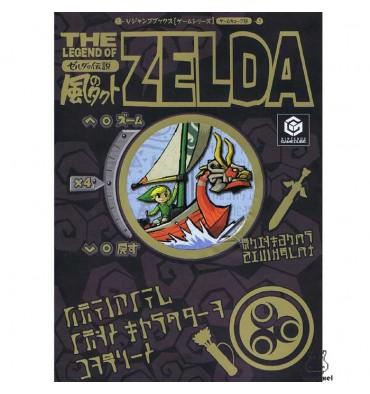 Zelda Wind Waker guide