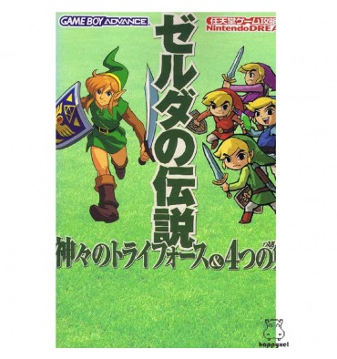 The Legend of Zelda: Triforce of the Gods guide