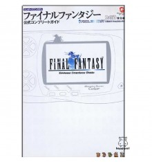 Final Fantasy official complete guide