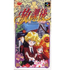 Houkago in Beppin Jogakuin Super Famicom