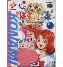 Susume  Taisen Puzzle Dama Toukon Marutama Chou Nintendo 64