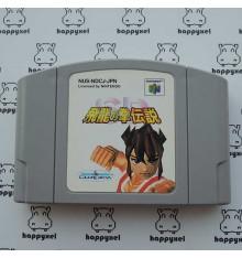 Hiryu no Ken Densetsu (loose) Nintendo 64