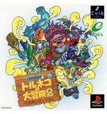 Dragon Quest Characters Torneko no Daibouken 2 PS1