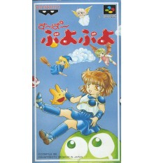 Super Puyo Puyo Super Famicom
