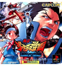 Rival Schools Legion of Heroes PS1