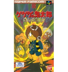 Gegege no Kitarou Fukkatsu Tenma Daiou Super Famicom