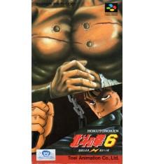 Hokuto no Ken 6 Super Famicom